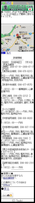 休日医療.JPG