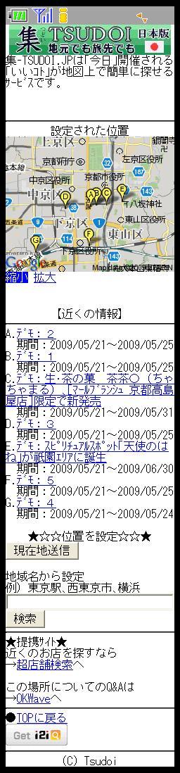 Leaf様デモ画面.JPG