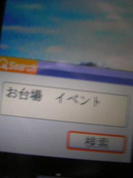 TSUDOI.JP検索